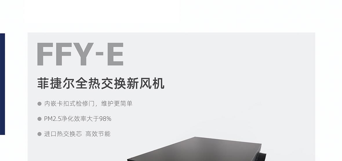 菲捷尔全热交换新风机详情页_01.jpg