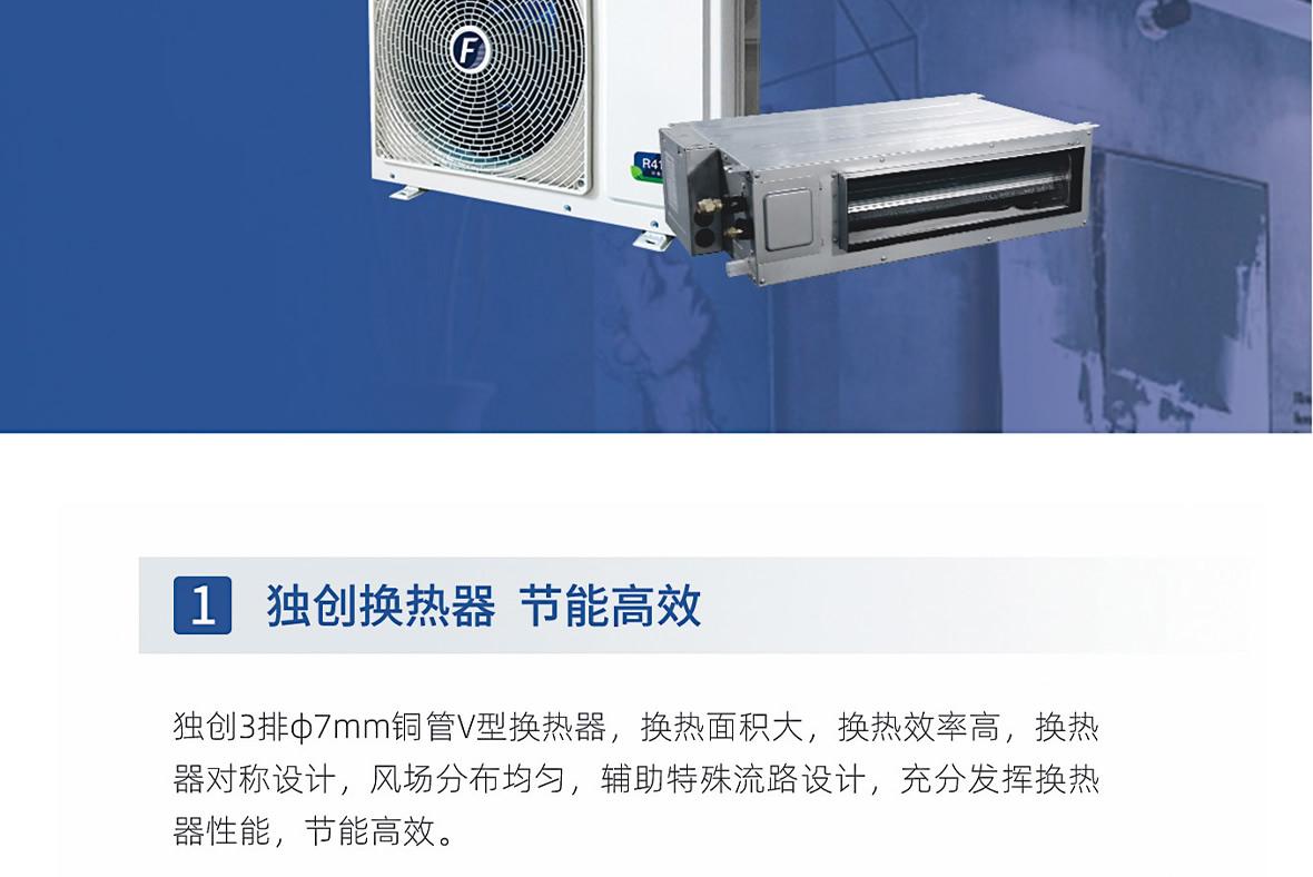 菲捷尔超薄低静压风管机详情页_02.jpg