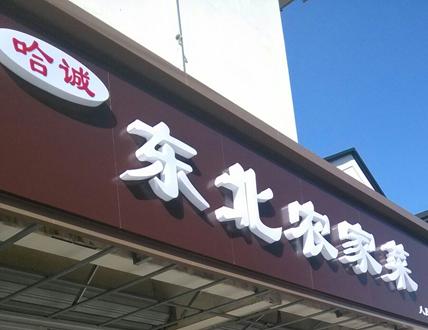 苏州市东北菜馆